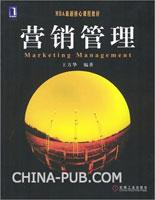 (特价书)MBA最新核心课程教材:营销管理