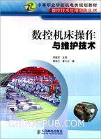 (特价书)数控机床操作与维护技术