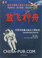 (特价书)放飞神舟:中国首次载人航天工程纪事
