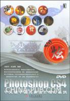(特价书)Photoshop CS4中文版中国元素设计精彩案例