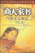 (特价书)商人家书:写给女儿的信(来自加拿大的畅销书、长销20年不衰的励志经典、全球畅销150万册)