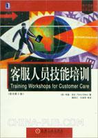 (特价书)客服人员技能培训(原书第2版)