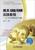 (特价书)模具CAD/CAM实践教程――UG NX3 注塑模具设计与制造