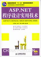 (特价书)ASP.NET 程序设计实用技术
