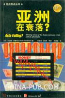 (特价书)亚洲在衰落?