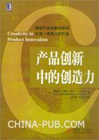 产品创新中的创造力(破译产品创新的密码,打造一鸣惊人的产品)[按需印刷]