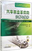 汽车底盘系统的诊断与维修-(全两册)