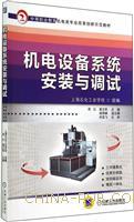 机电设备系统安装与调试
