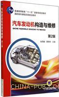 汽车发动机构造与维修-第2版
