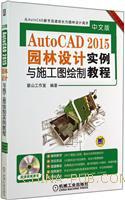 中文版AutoCAD 2015园林设计实例与施工图绘制教程-畅销升级版-(含1DVD)