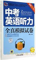 中考英语听力全真模拟试卷-(附送MP3光盘)
