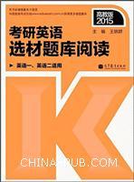 考研英语选材题库阅读(英语一、英语二适用)(高教版2015)
