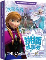 真爱大冒险-冰雪奇缘-拼插故事书-1本故事书+1个立体城堡+21个可移动模型