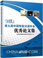 第九届中国智能交通年会优秀论文集(含DVD光盘1张)