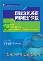 国际交流英语阅读进阶教程