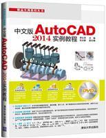 中文版AutoCAD 2014实例教程(配光盘)