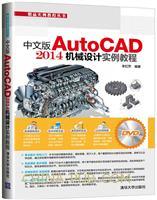 《中文版AutoCAD 2014机械设计实例教程》(配光盘)
