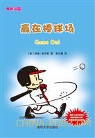 赢在棒球场(成长漫画)