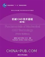 机械CAD技术基础(第3版)