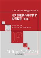 计算机组装与维护技术实训教程(第2版)