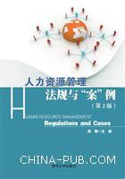 """人力资源管理:法规与""""案""""例(第二版)"""