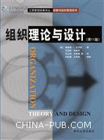 组织理论与设计(第11版)