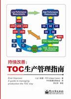 持续改善:TOC生产管理指南