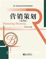 营销策划(第3版)
