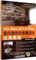 3ds Max 2012/Vray室内装饰效果图设计经典教程-中文版-(含1DVD)