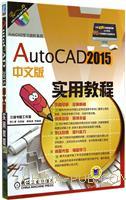 AutoCAD2015 中文版实用教程-(含1DVD)