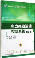 电力拖动运动控制系统-第2版