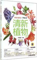 清新植物绘-彩色铅笔一学就会