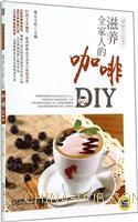 滋养全家人的咖啡DIY-健康生活DIY