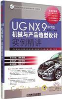 UG NX9中文版机械与产品造型设计实例精讲-(含1DVD)