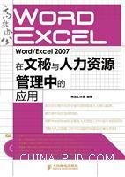 Word/Excel 2007在文秘与人力资源管理中的应用