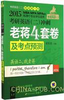 蒋军虎�q2015考研英语