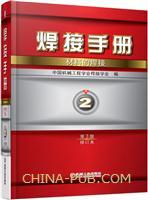 焊接手册 第2卷 材料的焊接 第3版(修订本)