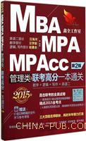 2015MBA MPA MPAcc管理类联考高分一本通关