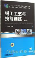 钳工工艺与技能训练-第2版