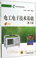 电工电子技术基础-第2版