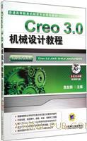 Creo 3.0机械设计教程-(含1DVD)