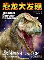 恐龙大发现