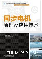 同步电机原理及应用技术