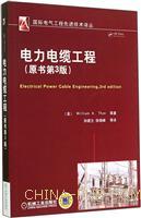 电力电缆工程(原书第3版)