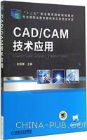 CAD/CAM技术应用-配教学资源