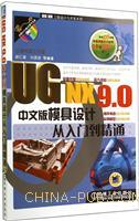 UG NX9.0中文版模具设计从入门到精通-(含1DVD)