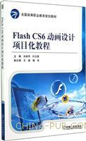 Flash CS6动画设计项目化教程-(含1DVD)