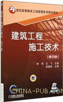 建筑工程施工技术-第2版