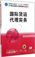 国际货运代理实务-配电子课件