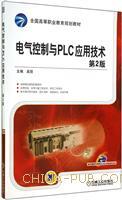 电气控制与PLC应用技术-第2版